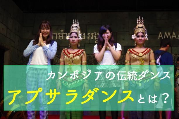 カンボジアの伝統ダンスとは…?