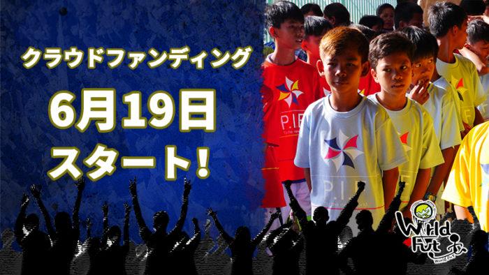 『Dream Challenge Cup 3rd』クラウドファンディング開始しました!