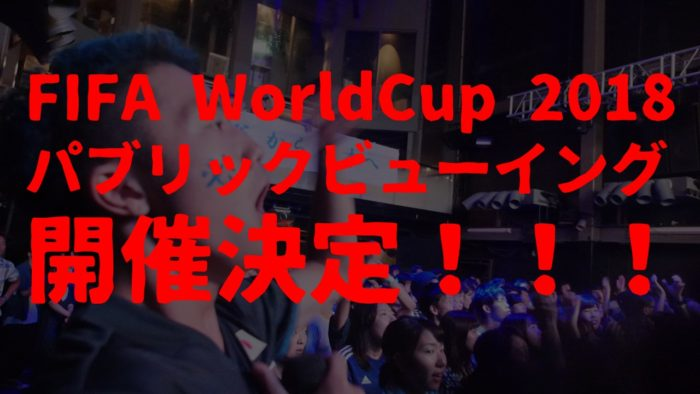 FIFA WorldCup Russia2018 Public Viewing 開催決定!!!