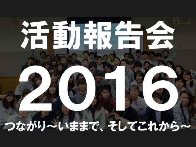 活動報告会2016報告レポート