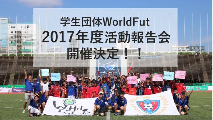 2017年度 活動報告会「Shall We Worldfut?」開催決定!!