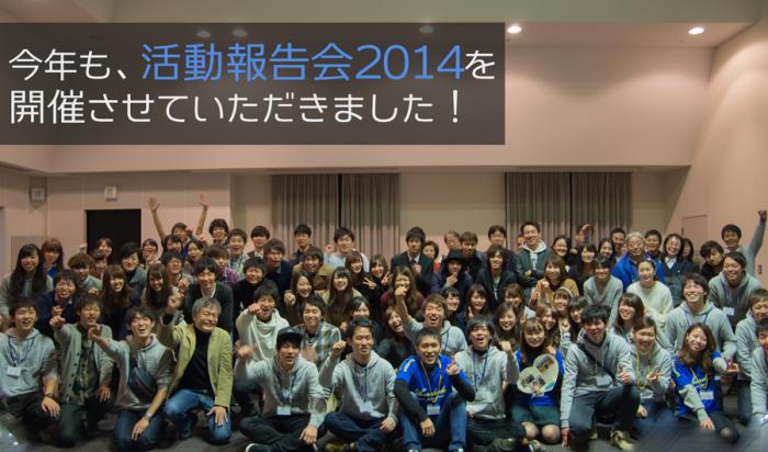 報告、2014年度も活動報告会を開催いたしました。