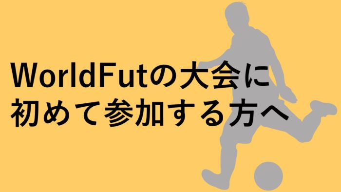 WorldFutの大会に初めて参加する方へ