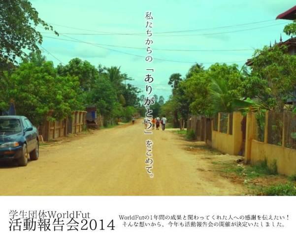 活動報告会2014開催決定