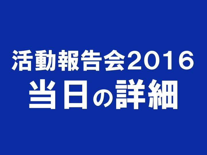 【  活動報告会2016まであと3日  】