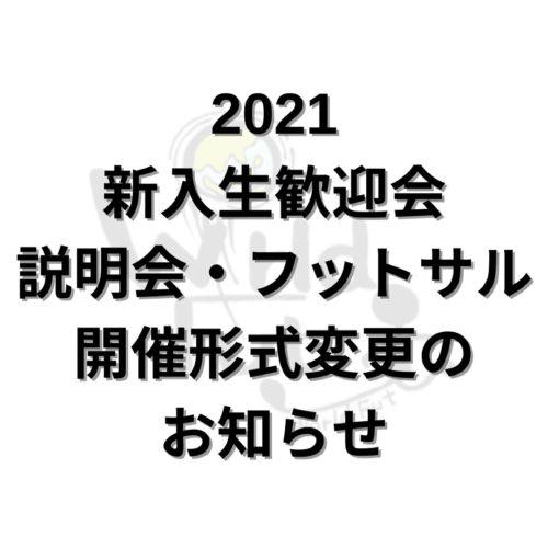 【2021年度新歓イベント形式変更について】