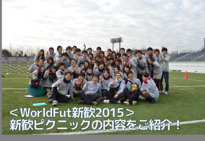 <WorldFut新歓2015>新歓ピクニックの内容をご紹介!