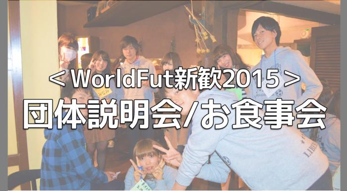 <WorldFut新歓2015>団体説明会・お食事会