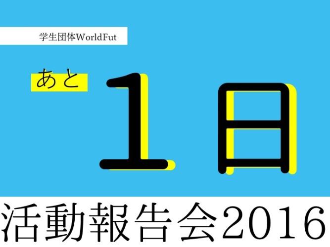 【活動報告会まであと1日!!】