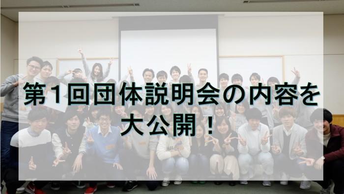 第1回団体説明会の内容を大公開!