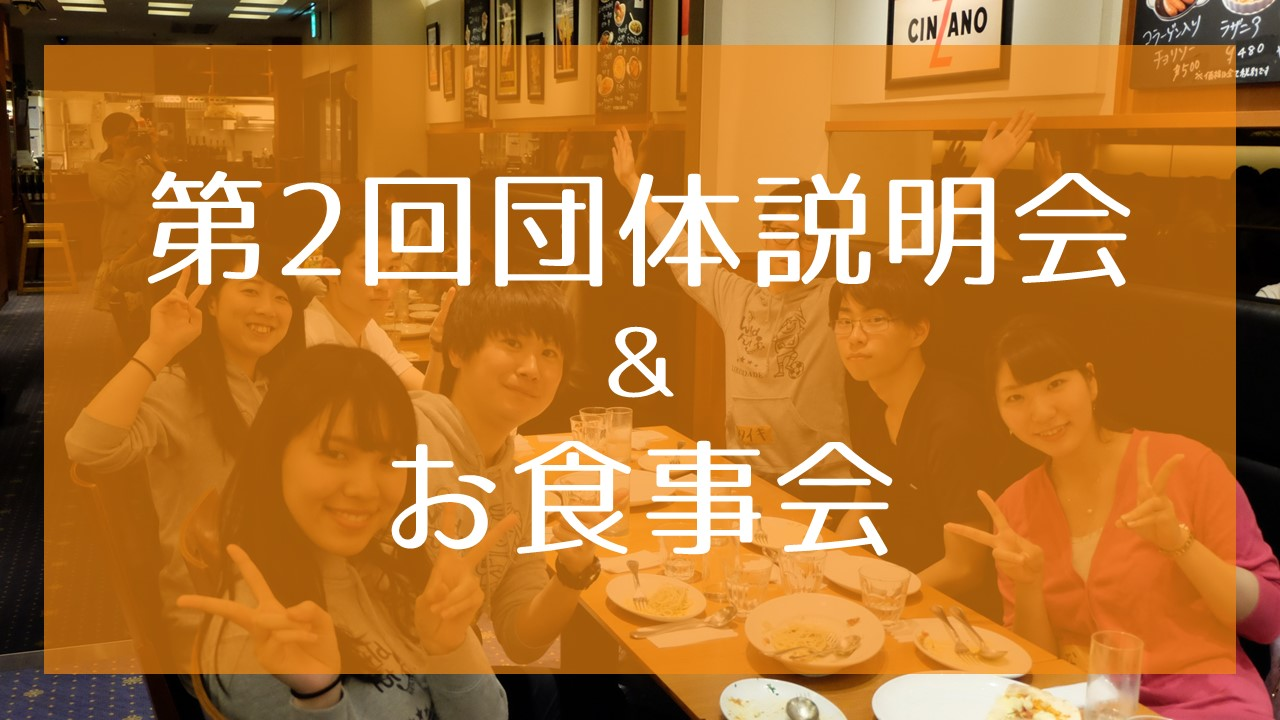 【WorldFut新歓2017】第2回説明会+お食事会