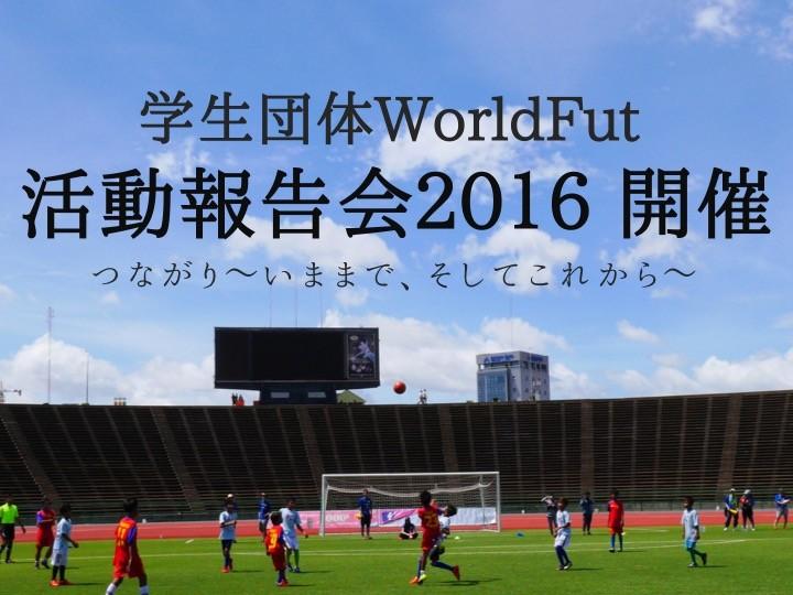 活動報告会2016 申し込み受付開始!