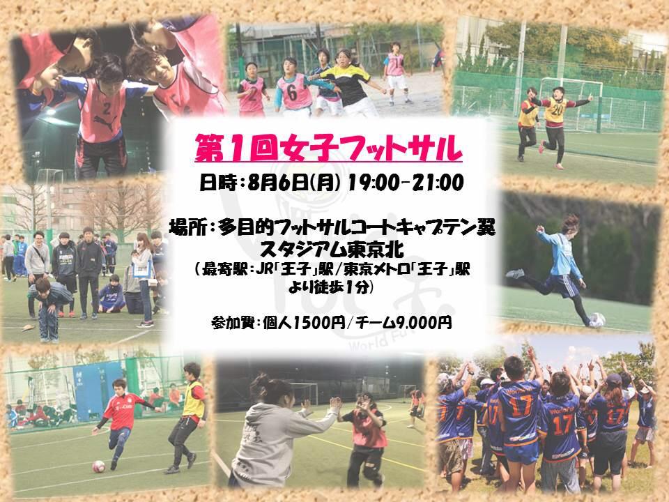 【女子限定】女子フットサル開催!!!⚽