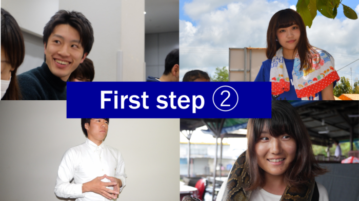 First step -No.2-