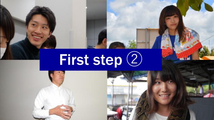 First step -No.2-