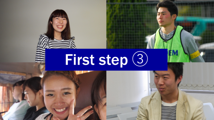 First step -No.3-