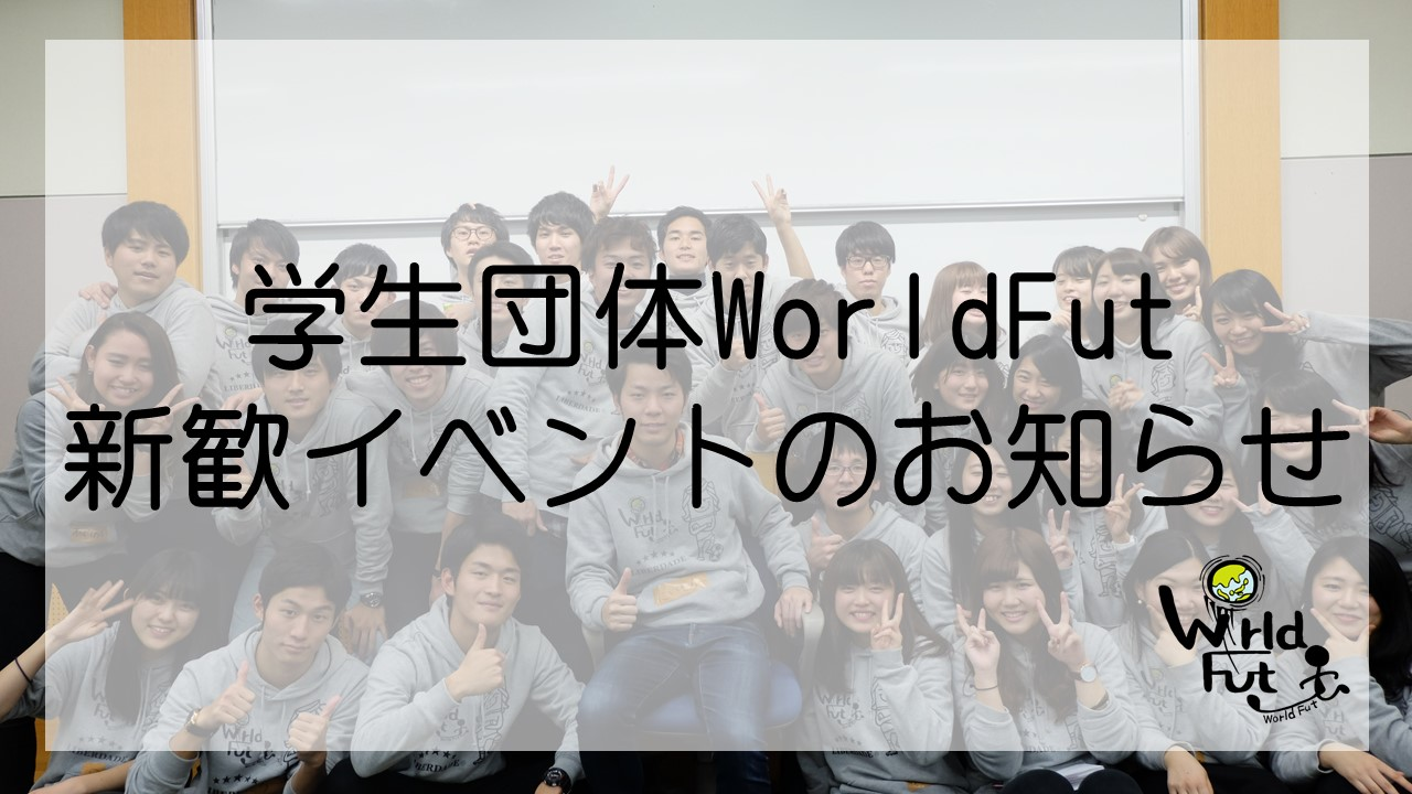 新歓イベント開催のお知らせ!!