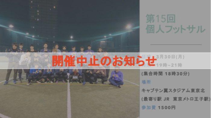【第15回個人フットサル大会中止のお知らせ】