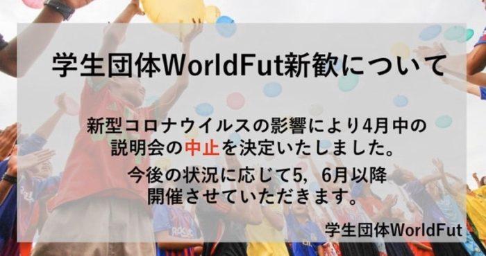 【新歓説明会中止のお知らせ】