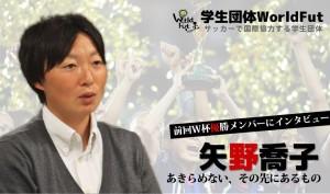 【女子W杯開幕直前スペシャル企画】 前回王者矢野喬子氏インタビュー(前編)