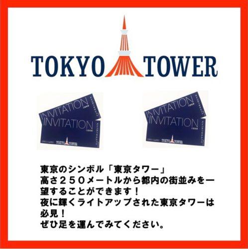 関東フットサル大会協賛企業紹介③